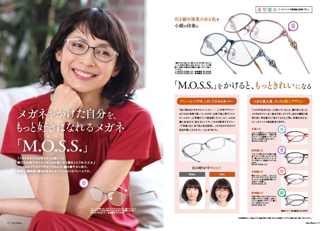 メガネスタイルマガジン『Hills glasses(ヒルズグラス)』読者アンケート①