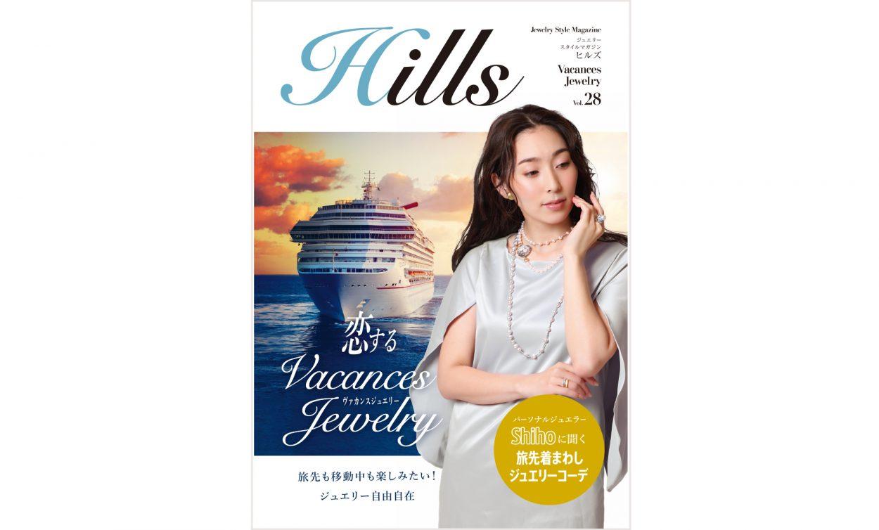 ジュエリースタイルマガジン『Hills(ヒルズ)』読者アンケートレポート5