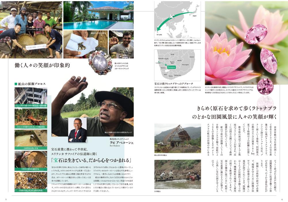 ジュエリースタイルマガジン『Hills(ヒルズ)』読者アンケートレポート6